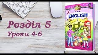 Англійська мова (2 клас) Алла Несвіт / Розділ 5 (Уроки 4-6)