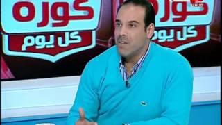 كورة كل يوم |  لقاء مع دكتور وليد عطا رئيس الإتحاد المصري لالعاب القوي