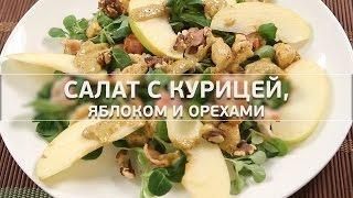 Салат с курицей яблоком и орехами. GuberniaTV