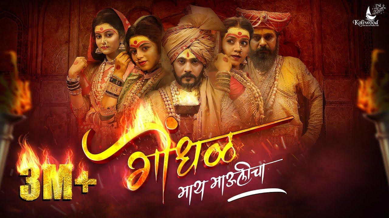 Gondhal Maay Maulicha Official Song | Madhur Shinde | Pravin Koli - Yogita Koli | Sachin Kamble