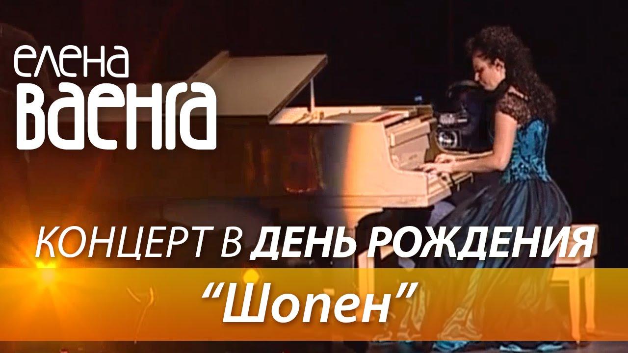 Елена Ваенга — Шопен / Концерт в День Рождения HD