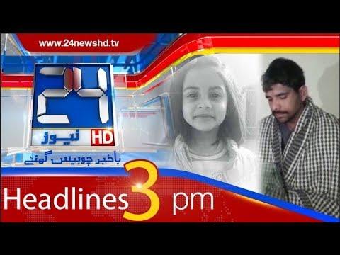 News Headlines | 3:00 PM | 17 February 2018 | 24 News HD