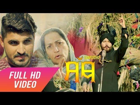 Satth -Full Video   Sam Sidhu  Latest Punjabi Songs 2017   Mp4 Records