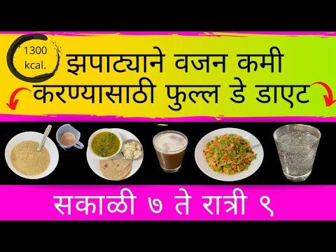 Zhapatyani vajan kami karnyasathi full day diet | weight loss diet in marathi