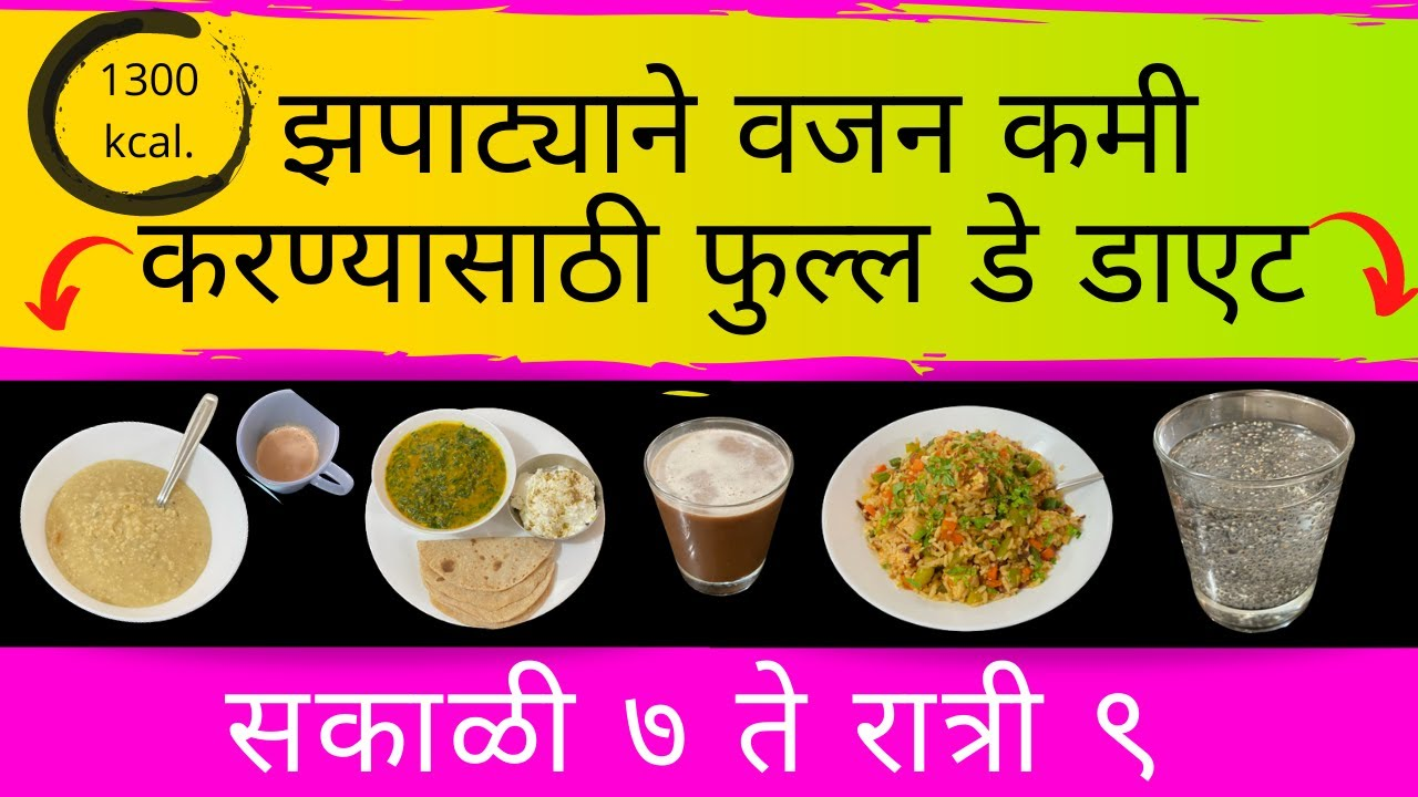 Zhapatyani vajan kami karnyasathi full day diet | weight loss diet in marathi
