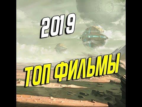 ТОП ФИЛЬМЫ 2019 , КОТОРЫЕ УЖЕ ВЫШЛИ