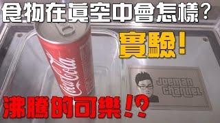 【Joeman】真空實驗!可口可樂在真空中會怎樣? thumbnail