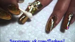 Flash nail золотые серебряные ногти голливудский маникюр