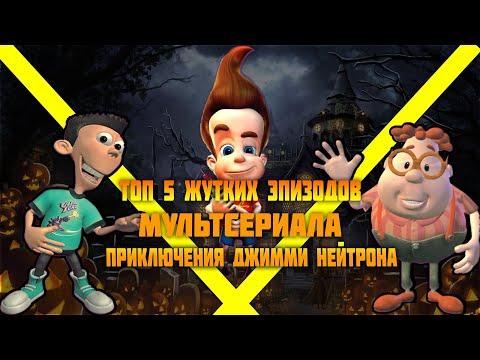 Топ 5 Жутких Эпизодов Джимми Нейтрона