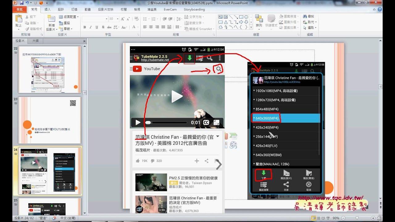 02 如何下載播放清單 - YouTube