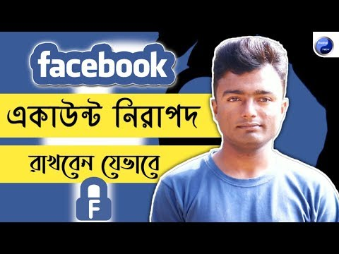 How To Protect Your Facebook Account 2020 | How To Secure Your Facebook Account 2020