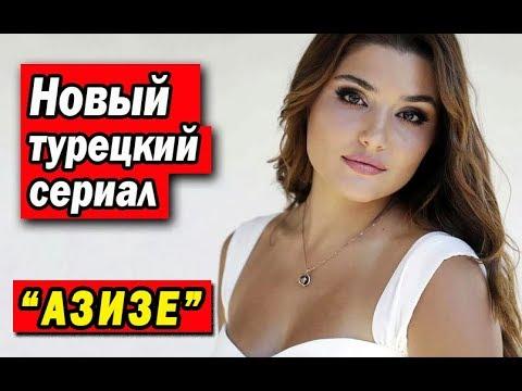 Новый турецкий сериал АЗИЗЕ / AZIZE (2019)
