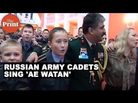 Watch: Russian army cadets sing 'Ae Watan' Mp3
