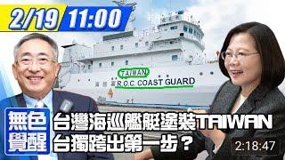 【無色覺醒|王丰 】20210219 台灣海巡艦艇塗裝TAIWAN,台獨跨出第一步?