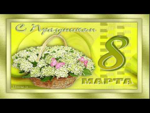 Поздравления с 8 марта женщинам. Видео открытки.