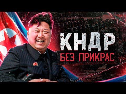 Самая Закрытая Страна Мира. Северная Корея как она есть
