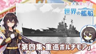 『三笠大先輩と学ぶ世界の艦船』#4 重巡洋艦ボルチモア