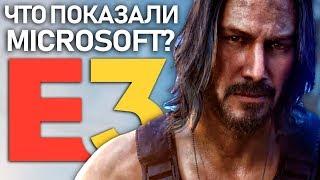 E3 2019: Конференция MICROSOFT - ЧТО ПОКАЗАЛИ? (Джон Уик, Cyberpunk 2077, Xbox Scarlett, Gears 5)