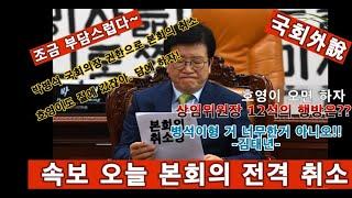 [국회外說] 속보!! 오늘 국회 본회의 '국회의장 권한…
