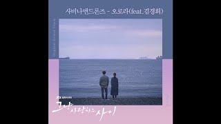 Savina & Drones (사비나앤드론즈) Feat. 김경희 - 오로라 Just Between Lovers OST Part 2 / 그냥 사랑하는 사이 OST Part 2