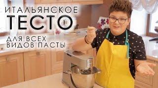 Универсальное тесто для любой пасты | Антон Булдаков