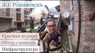 Красная Поляна / ЖК Романовск / Недвижимость Сочи