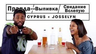 Правда или Выпивка — Свидание Вслепую (Кипр & Джосселин)
