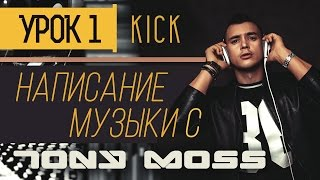 Написание музыки с Tony Moss - Kick (урок 1).