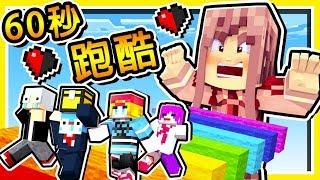 Minecraft 超極限【跑跑薑餅人💔】60秒跑酷【開始崩塌】😂 !! 99%玩家活不過3分鐘 !! 全字幕