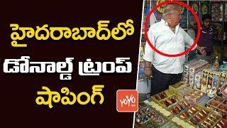హైదరాబాద్ లో ట్రంప్ షాపింగ్   Donald Trump Shopping in Hyderabad   YOYO TV Channel