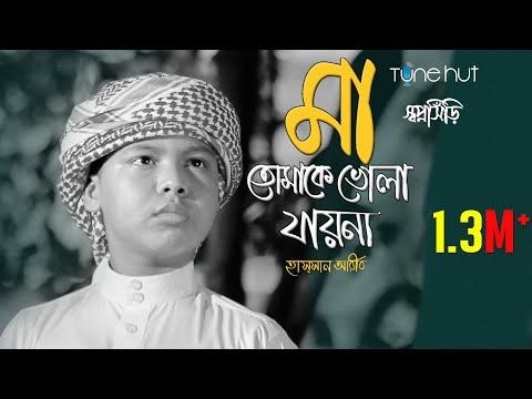 Ma Tomake Vula Jay Na (মা তুমাকে ভুলা যায় না) Bangla Gojol Mp3 Lyrics Download