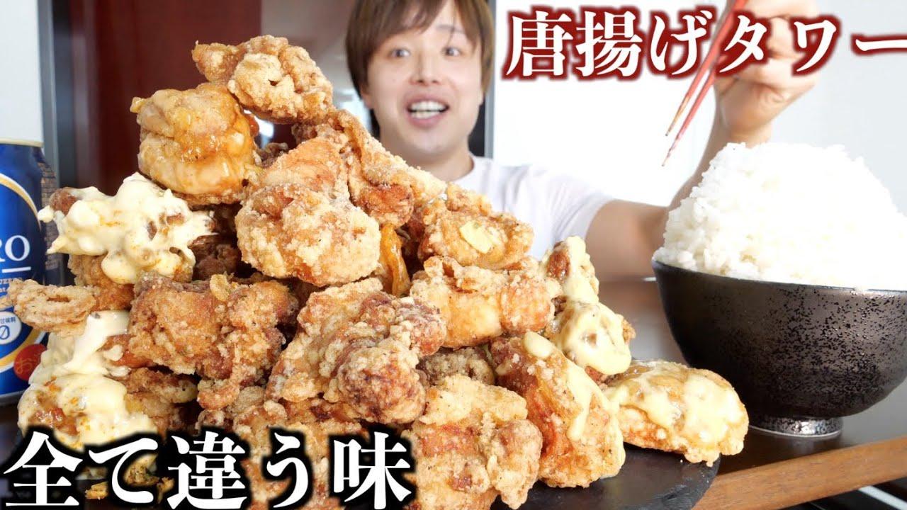 ご飯3合とマヨ唐揚げ100個タワーにして食べたら米が進む進む!