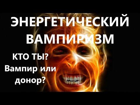 Энергетический вампиризм. Кто вы: вампир или донор? Способы защиты.