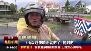 颱風環流挾大雨花蓮涵洞積水淹50CM