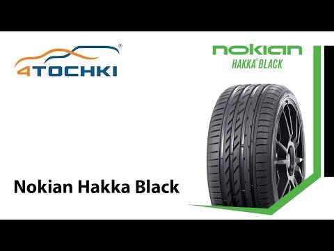 Обзор шины Nokian Hakka Black