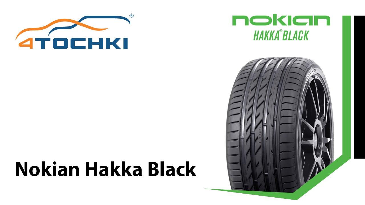 Купить зимние шины nokian в москве от 2730 руб, характеристики, отзывы, фото, наличие в магазинах «колесо». Бесплатная доставка резины.