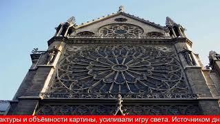 Витражи Нотр-Дам-де-Пари: Откуда приходит спасение?