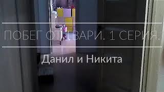 Фильм-ужас: ПОБЕГ ОТ ТВАРИ