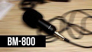 Конденсаторный микрофон BM-800(, 2016-07-08T10:58:41.000Z)