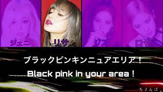 Gambar cover 【カナルビ/歌詞/和訳】BLACKPINK -Kill This Love