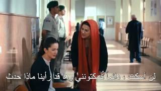 مسلسل عروس اسطنبول مترجم للعربية - إعلان الحلقة 16 (نهاية الموسم)