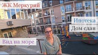 Недорогие квартиры. Доступная недвижимость в Сочи. Квартиры в Адлере. ЖК Сочи.