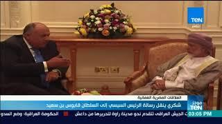 موجز  TeN - شكري ينقل في مسقط رسالة الرئيس السيسي إلى جلالة السلطان قابوس بن سعيد