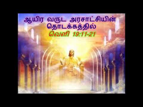 Second Coming Tamil Movie HD thumbnail