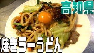 都道府県の食べたい物を作ろう2#14高知県 焼きラーうどん thumbnail