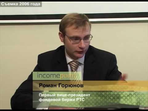 Роман Горюнов: товарная биржа может быть в форме