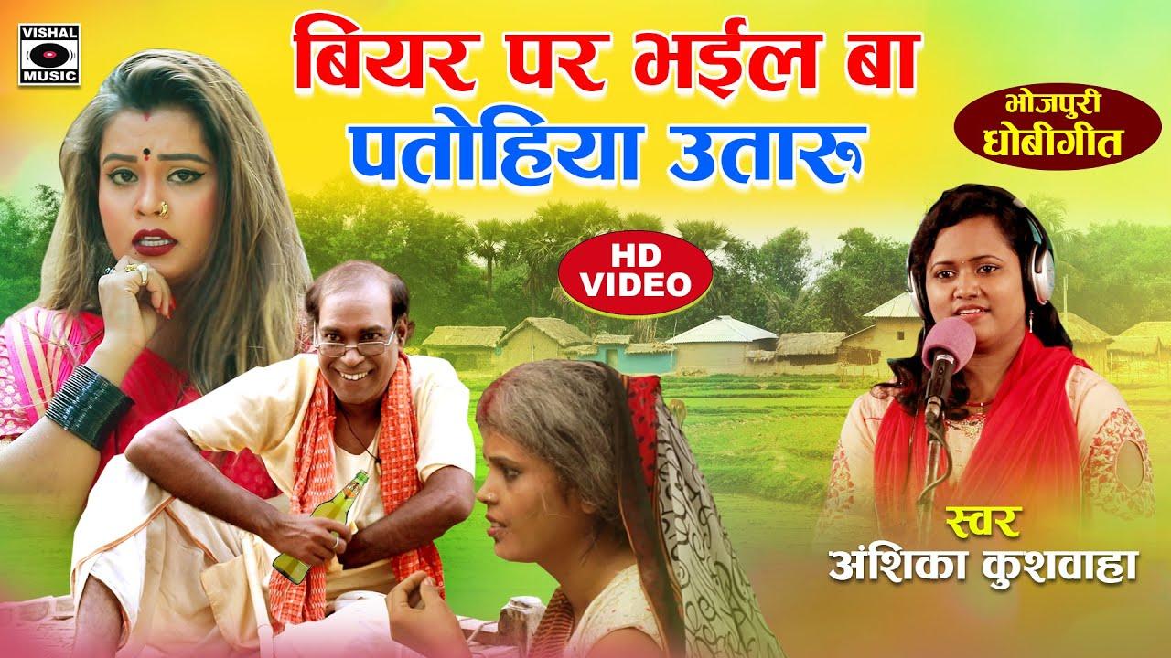 #Video धोबीगीत - बियर पर भइल बा पतोहिया उतारू - Anshika Kushwaha - Bhojpuri Dhobigeet 2020.