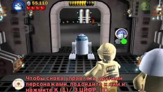 Давайте Играть в LEGO Star Wars II: эпизод 1