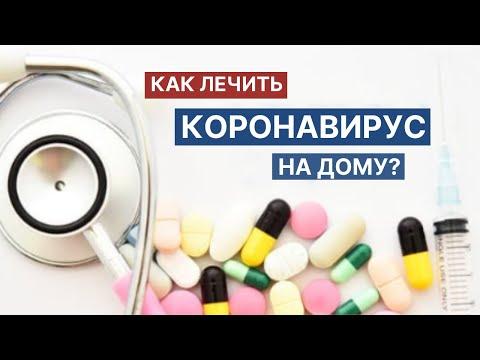 Регламент лечения коронавируса на дому представил Минздрав