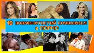 10 знаменитостей снявшихся в ПОРНО